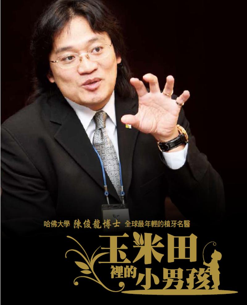 20150619植牙醫師陳俊龍博士。(取自陳俊龍臉書).png