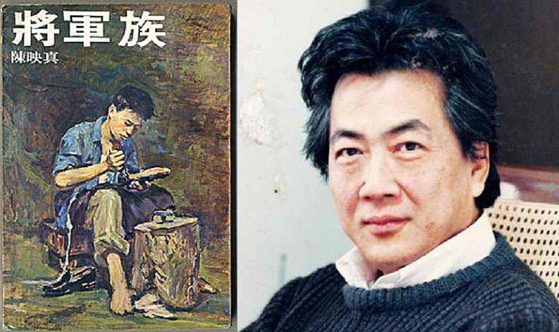 陳映真的《將軍族》是70年代知名度最高的禁書之一。