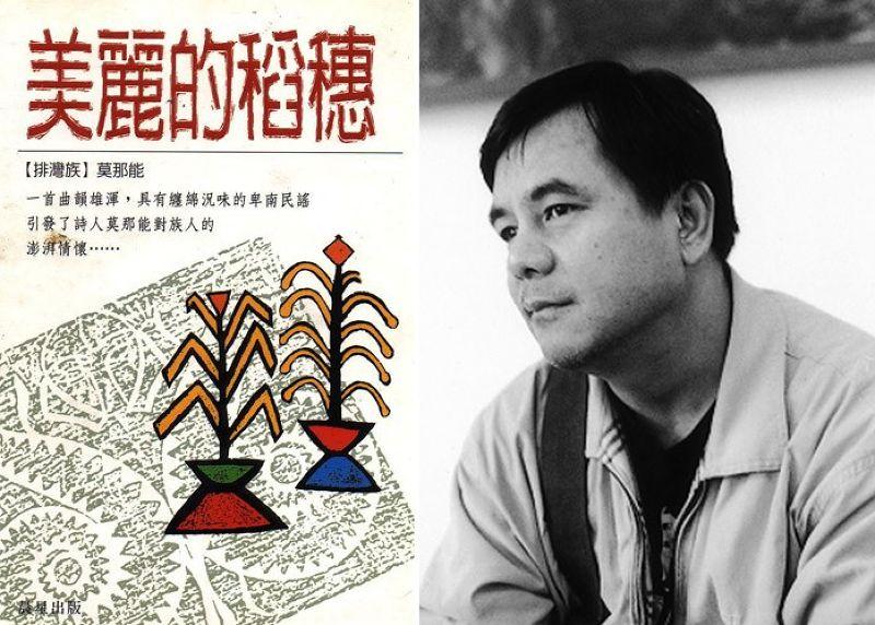 莫那能(取自台灣原住民百年文學地圖網站)+莫那能詩集《美麗的稻穗》(取自台灣原住民文學數位典藏)