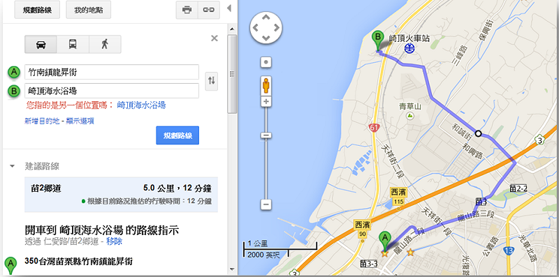 google地圖。