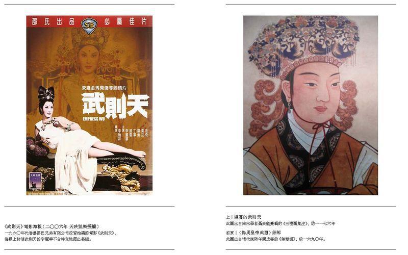 香港邵氏當年由女星李麗華主演的《武則天》歷數代仍是經典。(讀書共和國提供)