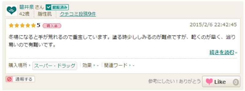 日本知名線上美妝美容網站《cosme》上對於五項藥品的評論。(cosme官方網站)