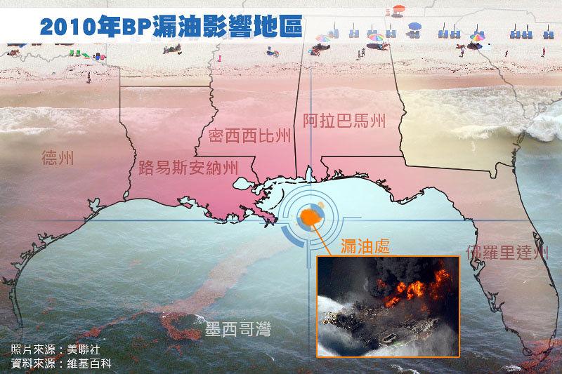 2010年BP漏油影響區域圖。(照片:美聯社,製圖:風傳媒)