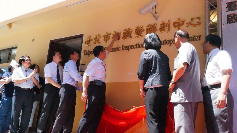 20150706-SMG0045-012-台北市相驗暨解剖中心」啟用典禮-柯文哲-王彥喬攝.jpg
