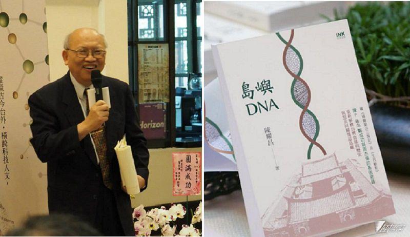 陳耀昌(徐思淳攝取自臉書)與其新著《島嶼DNA》(印刻文學出版/余志偉攝)