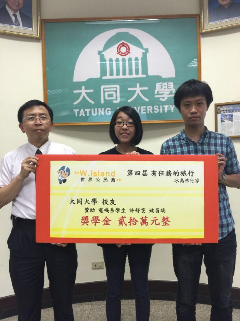 大同電機系學生姚昌鎬(圖右)和許舒雯(圖左)獲校友贊助。(取自大同大學)