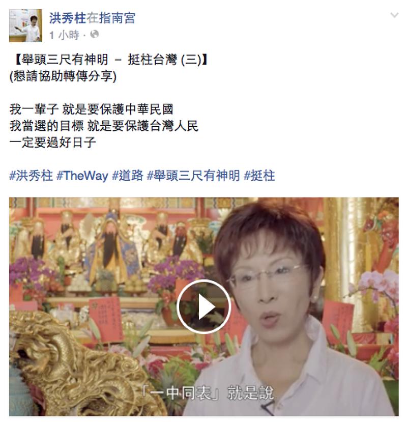 20150709-SMG0045-005-洪秀柱臉書再談一中同表-翻攝自洪秀柱臉書影片.png