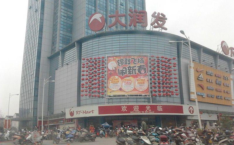 大潤發已是大陸第一名、台灣第二名的量販集團。(圖為蘇州店/Shwangtianyuan /維基百科)