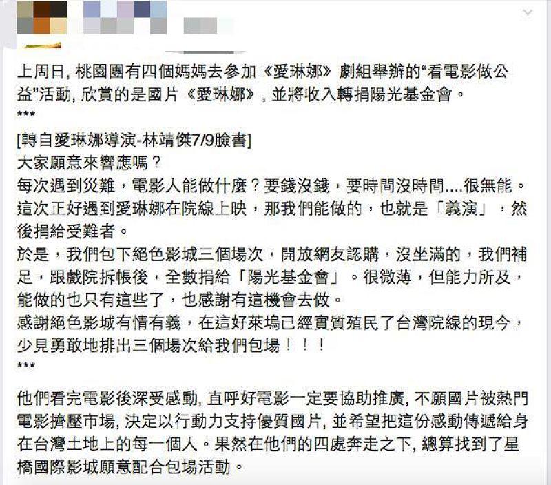 民眾在臉書下邀請網友響應看《愛琳娜》,支持國片做公益。(取自「揪愛人哪 來桃園看《愛琳娜》」臉書)