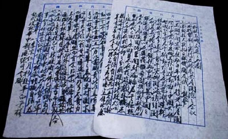 蔣介石日記手稿。(中新網)