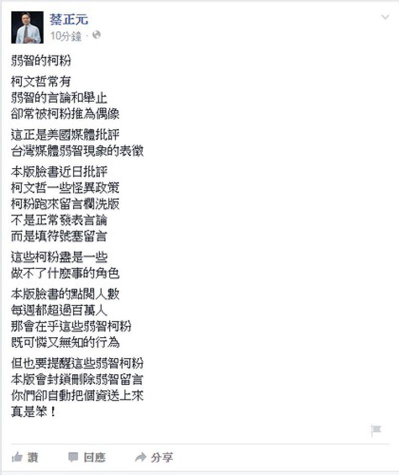 蔡正元在臉書上痛批弱智的柯粉。(截圖取自蔡正元臉書)