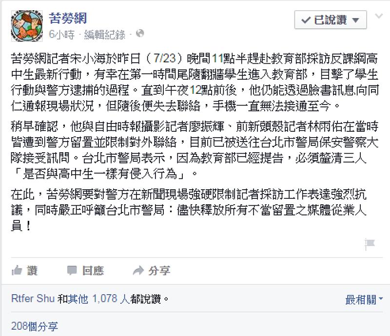 苦勞網記者宋小海被送往台北市警局保安警察大隊接受質詢。(截圖取自苦勞網臉書)