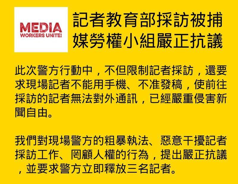 記者教育部採訪被捕,媒體工作者勞動權益小組嚴正抗議。(取自媒體工作者勞動權益小組臉書)