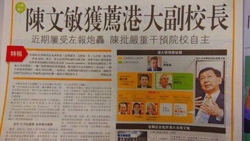 香港大學學生28日晚上因為校方暫緩副校長候選人、前法律學院院長陳文敏的任命案,衝入港大會議室抗議。(取自堅守港大百年基業臉書)