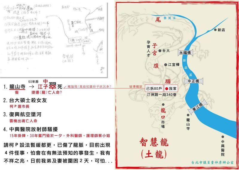 土龍圖-龍腦-永功里里長辦公處臉書