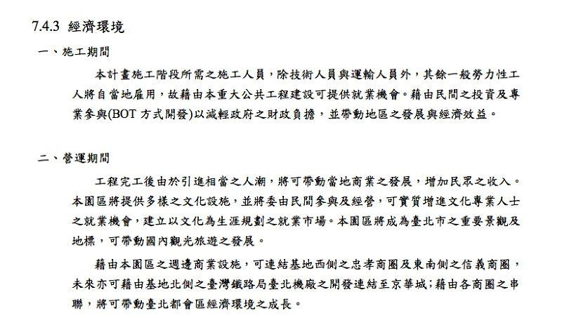 2011年6月的大巨蛋環評公文,當中對於經濟環境的影響評估僅百來字,且與2003年的版本無根本差異,都未確實反映出當地民眾提到的切身問題。
