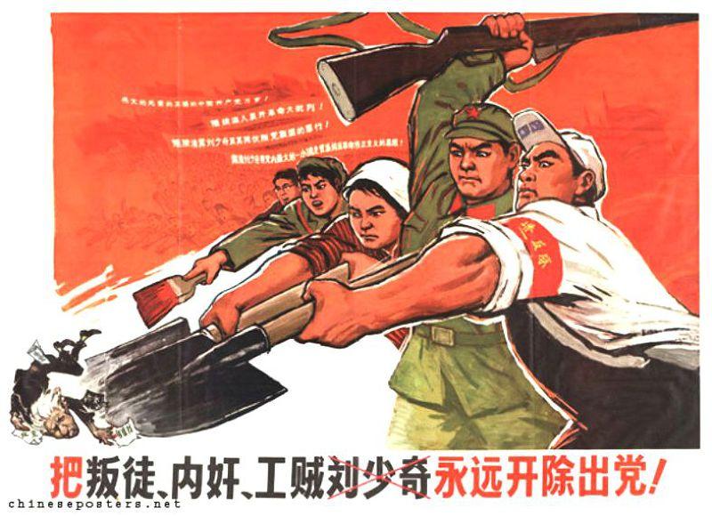 文革期間,毛澤東借青年的手,狠狠修理了他懷疑是「走資派」的黨內一干同志。Chinaposter.net, University of Amsterdam