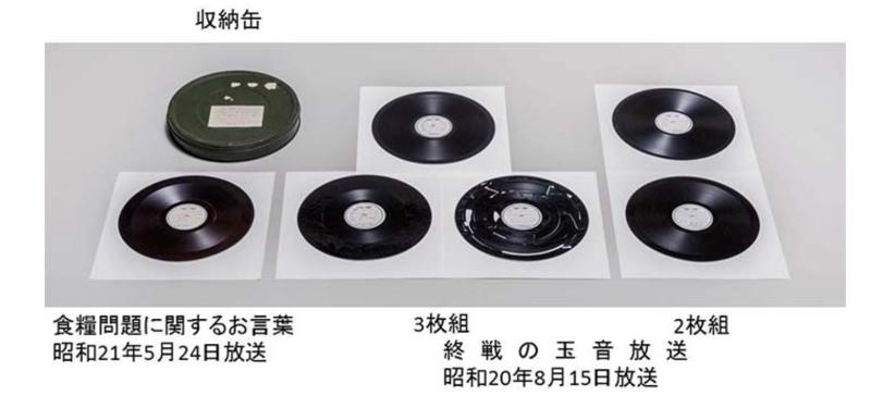 日本宮內廳公布的天皇玉音原版唱片。(翻攝宮內廳官網)