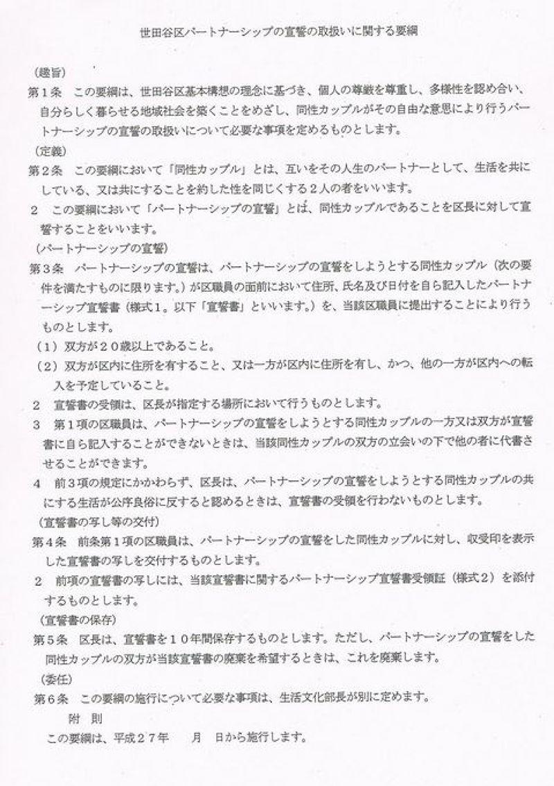 世田谷區區議會「同性伴侶宣誓書」制度相關大綱。