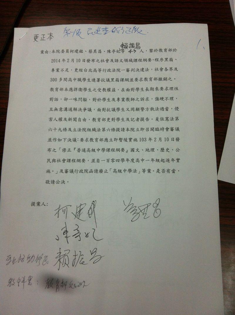 20150804朝野協商─民進黨版。(顏振凱攝)