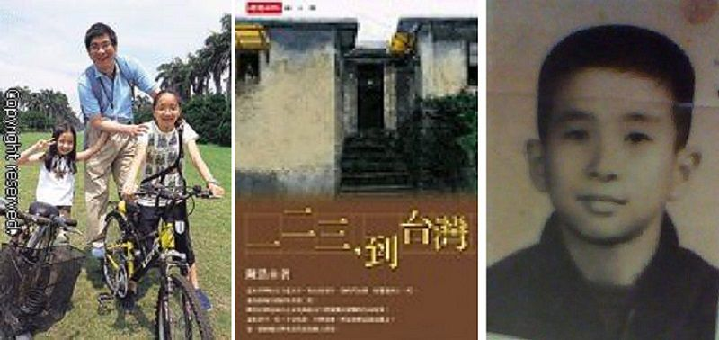 陳浩和兩個女兒小時候,他的舊作《一二三到台灣》,和小時候的他。(臉書與書封)