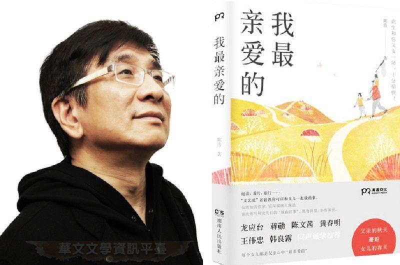 陳浩在大陸出版的作品《我最親愛的》。