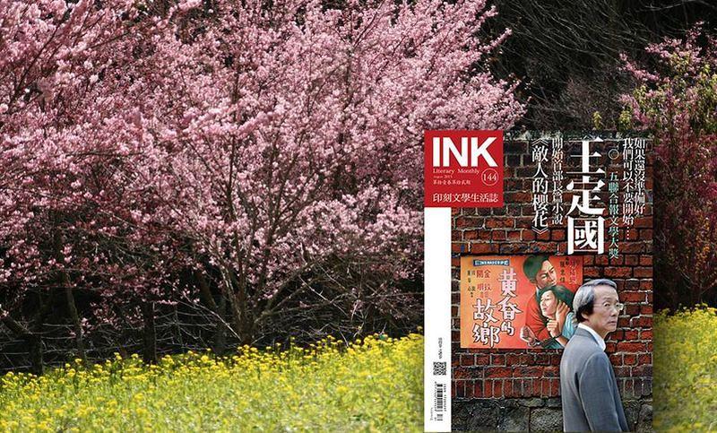 甫獲得聯合文學百萬小說獎的作家王定國最新作品「背叛的櫻花」刊載於《印刻文學生活誌》八月號。(印刻提供)