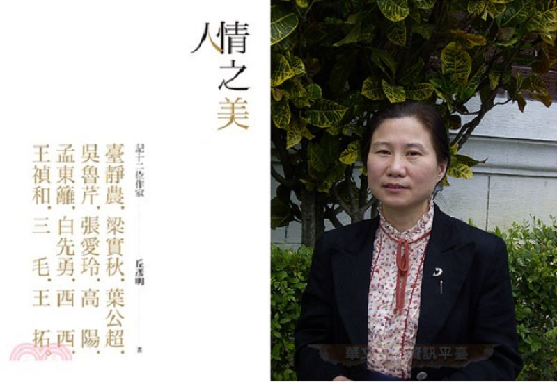 旅居荷蘭的作家邱彥明(台北文學館)和她的代表作《人情之美》(允晨文化)。