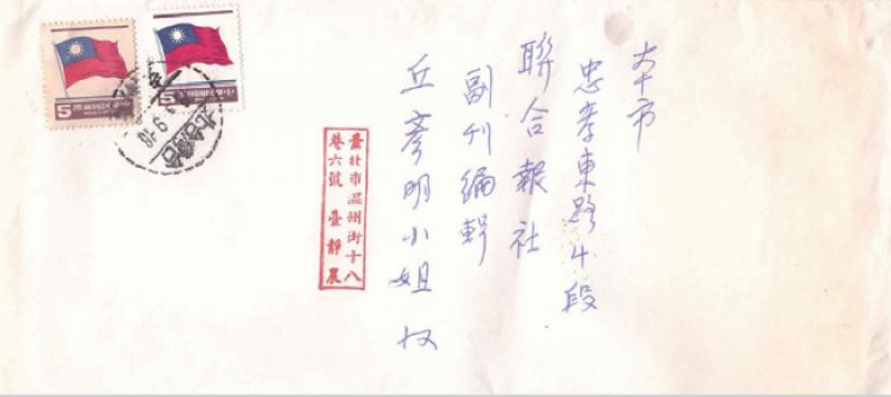 臺靜農致邱彥明信函。(允晨提供)