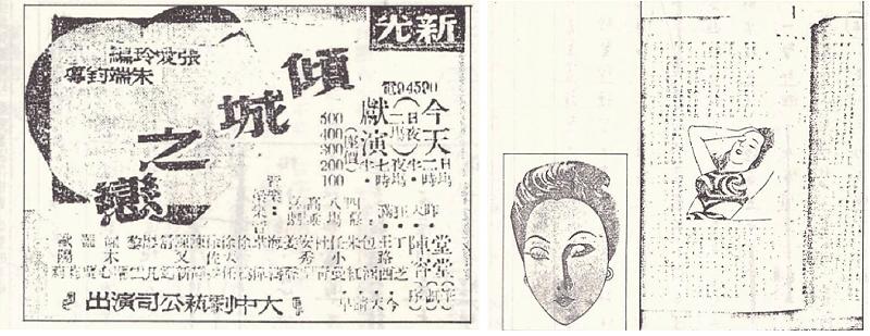 1944年12月17日,《申報》上刊登《傾城之戀》電影廣告,張愛玲女士編劇/《雜誌月刊》1943年九、十月號,張愛玲女士為小說《傾城之戀》繪插圖。(鄭樹森/提供)