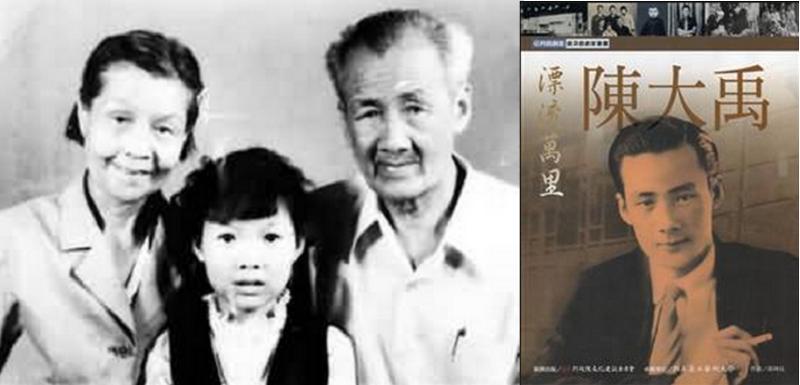 陳大禹(百度)後來返回大陸工作/及邱坤良為他寫的傳記《漂流萬里》。