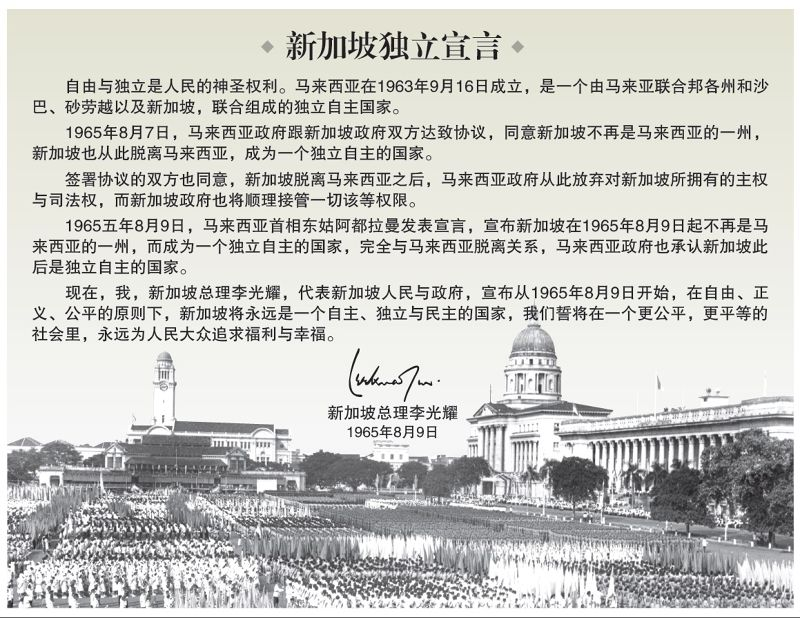 新加坡獨立宣言(取自網路)