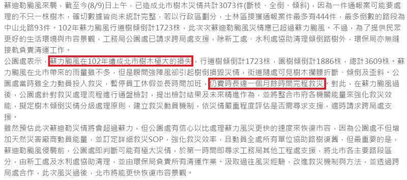 公園處新聞稿強調2013年的蘇力風災,耗時一個月的時間才修復,完全打臉了郝龍斌的一天恢復說。(截圖取自臺北市政府網站)