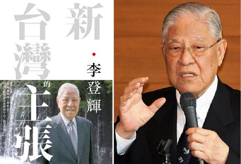 前總統李登輝將於九月出版新著《新.台灣的主張》(遠足文化)
