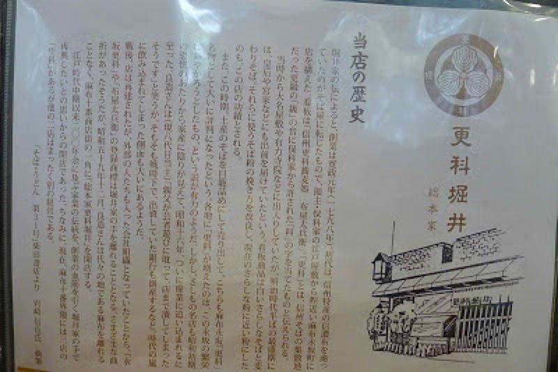 menu述說著更科堀井的歷史
