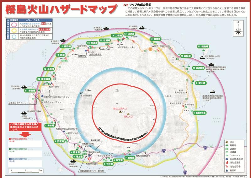 日本氣象廳發布的櫻島火山噴發警告文宣。(氣象廳)