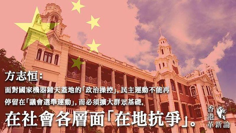 香港革新論