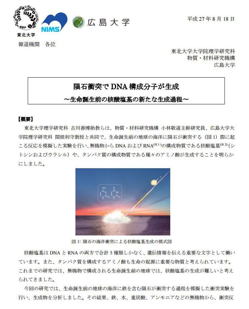 日本東北大學等相關人士組成的實驗團隊,18日發表其實驗結果。(日本東北大學)