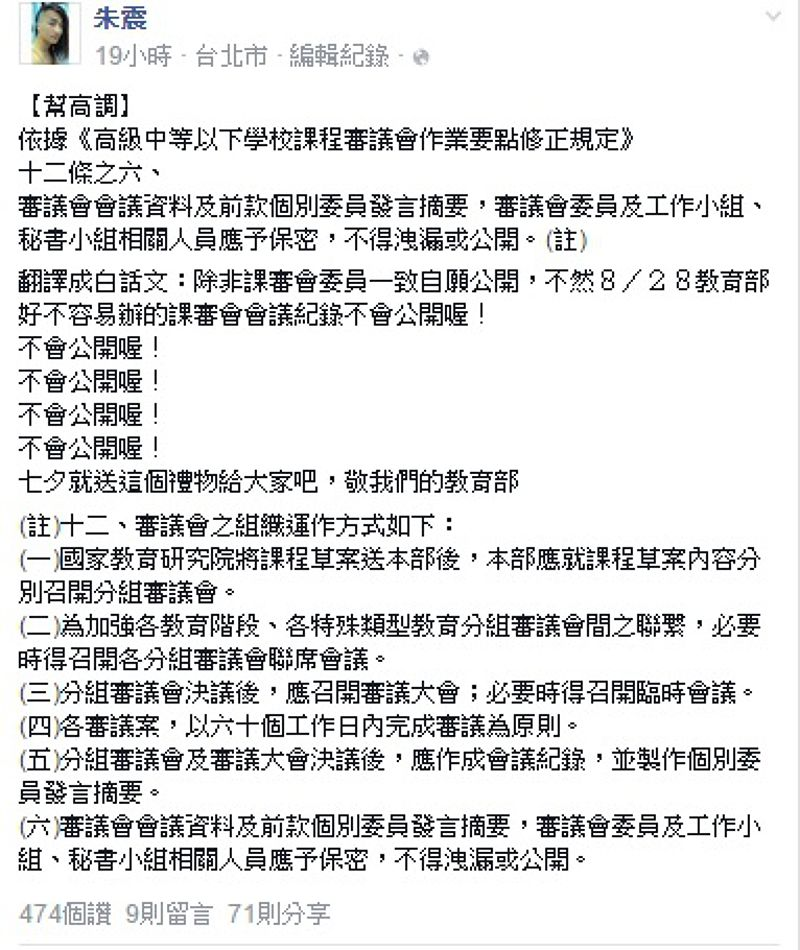 曾擔任北區反課綱高校聯盟發言人的朱震在臉書上PO文,指教育部不會公開28日的會議紀錄。(圖片擷取自朱震臉書)