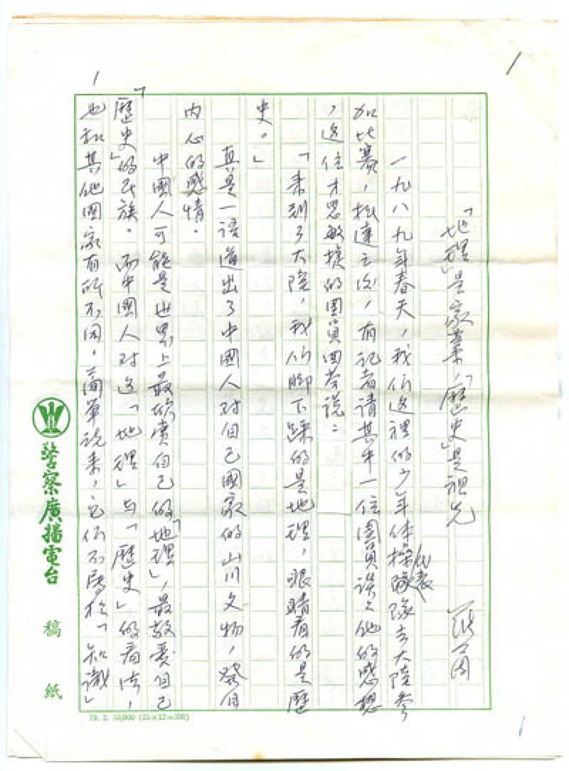 羅蘭手稿(數位台北文學館)