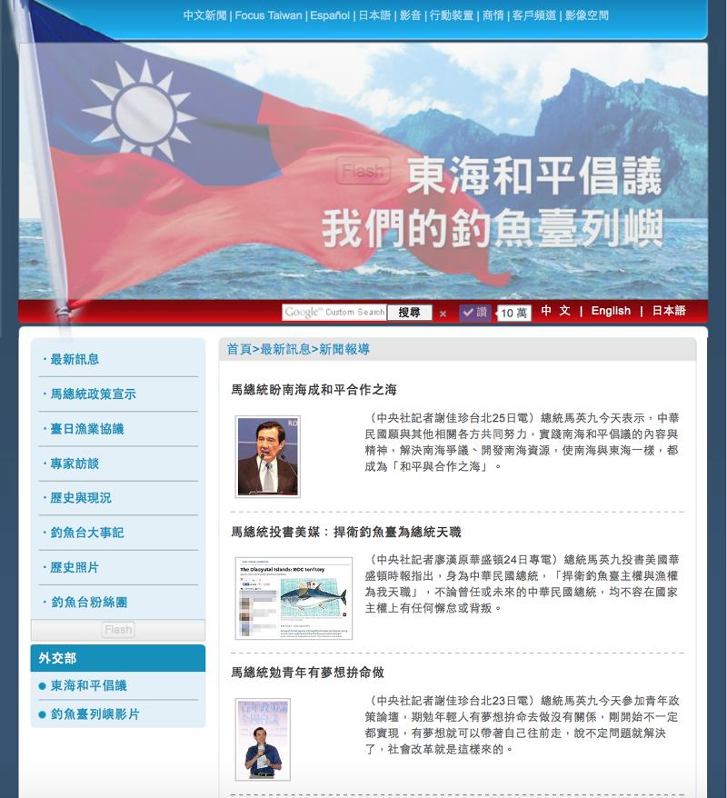由中央社製作的「我們的釣魚臺列嶼」網站,這也是外交部推薦的「釣魚臺列嶼主權宣導網站」。