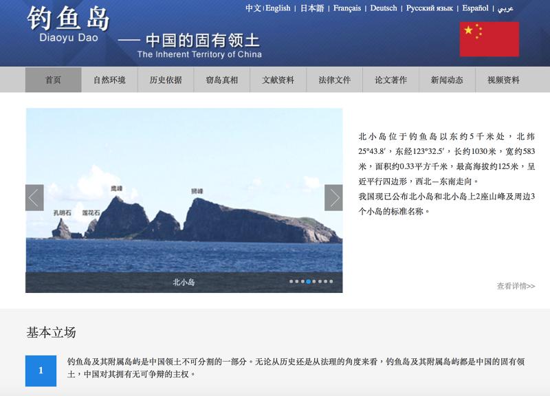 中國官方設立的「釣魚島—中國的固有領土」網站。