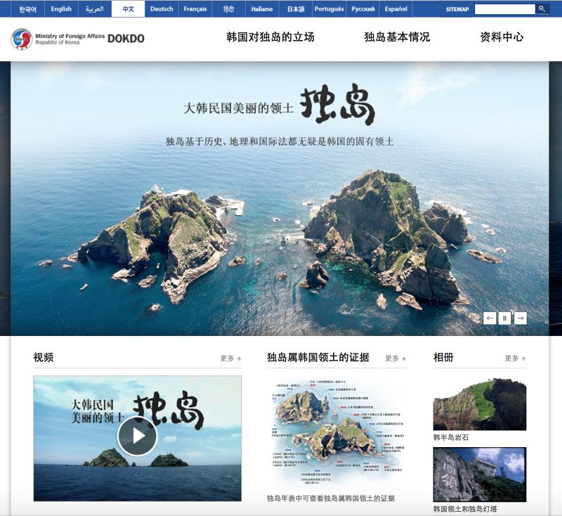 南韓說明獨島主權的官方網站「大韓民國美麗的領土—獨島」。