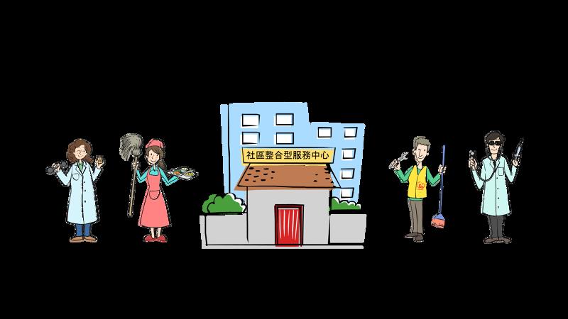 發展社區整合型服務中心,提供多元的照顧服務