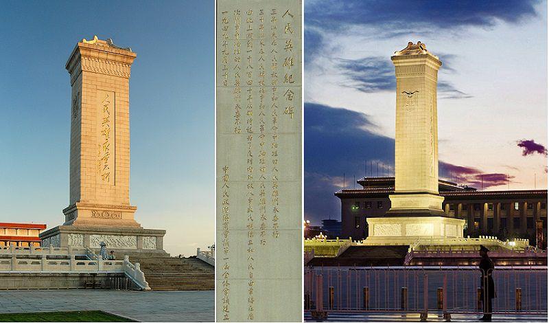 人民英雄紀念碑。(分別為正面、碑文和側面。Jinianbei、馮成/維基百科)