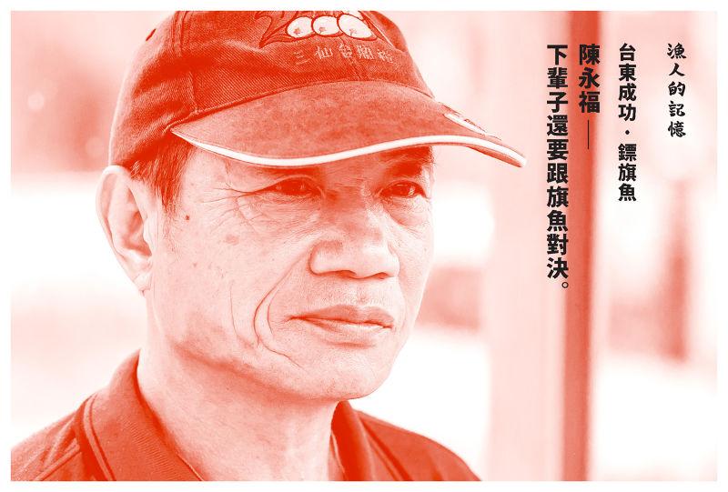陳永福––下輩子還要跟旗魚對決。 」(圖/行人文化實驗室)