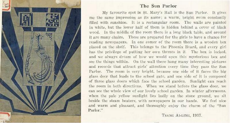 """聖瑪利亞女校校刊《鳳藻》封面及1936年刊發表的張愛玲英語習作""""The Sun Parlor""""。"""