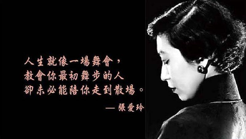 張愛玲有許多經典語錄。