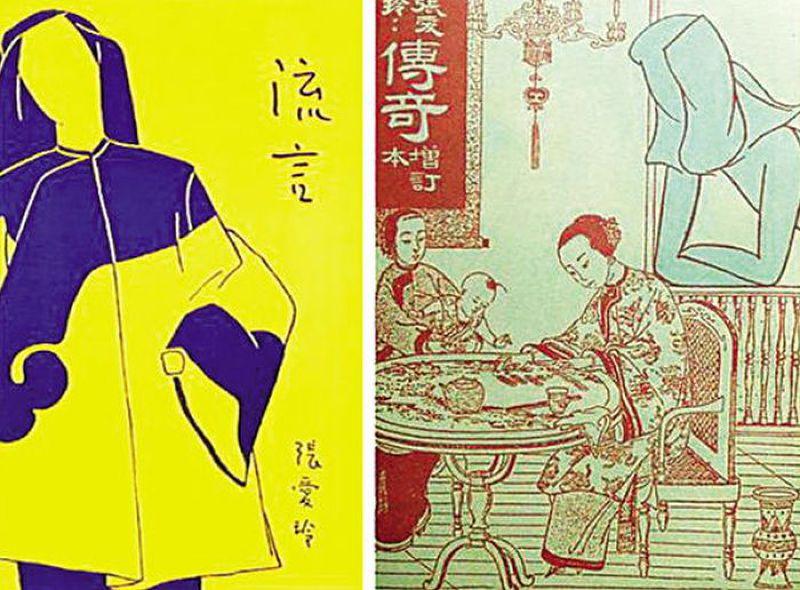 張愛玲設計的《流言》書封和炎櫻幫她設計的《傳奇》書封。