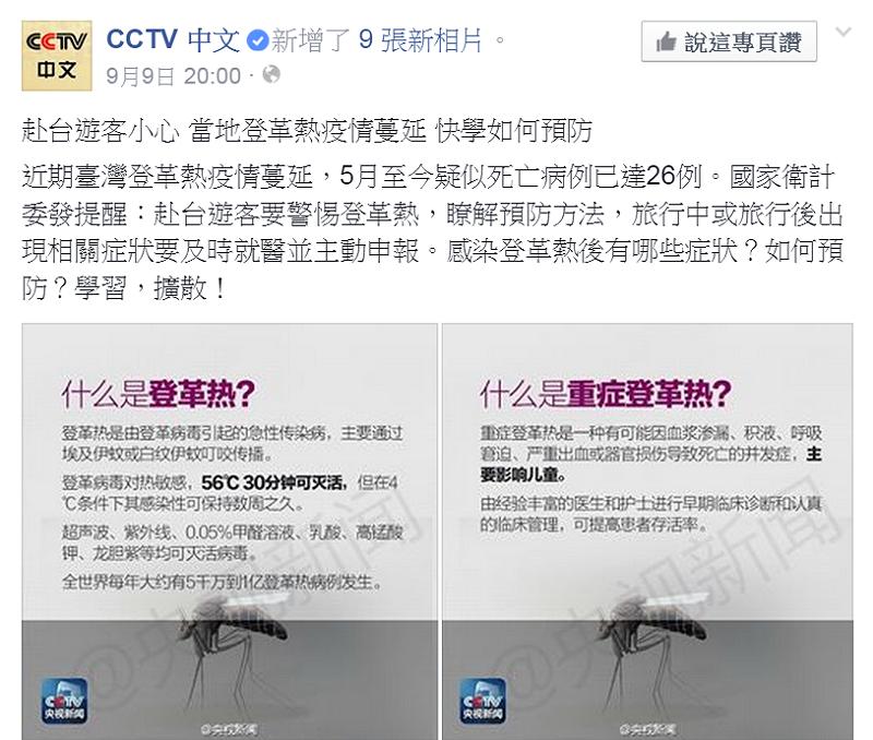 中國中央電視台臉書都也推出登革熱懶人包。